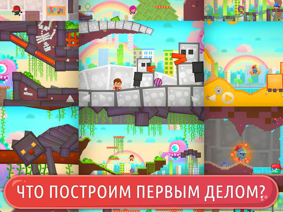 Игра Super Game Builders