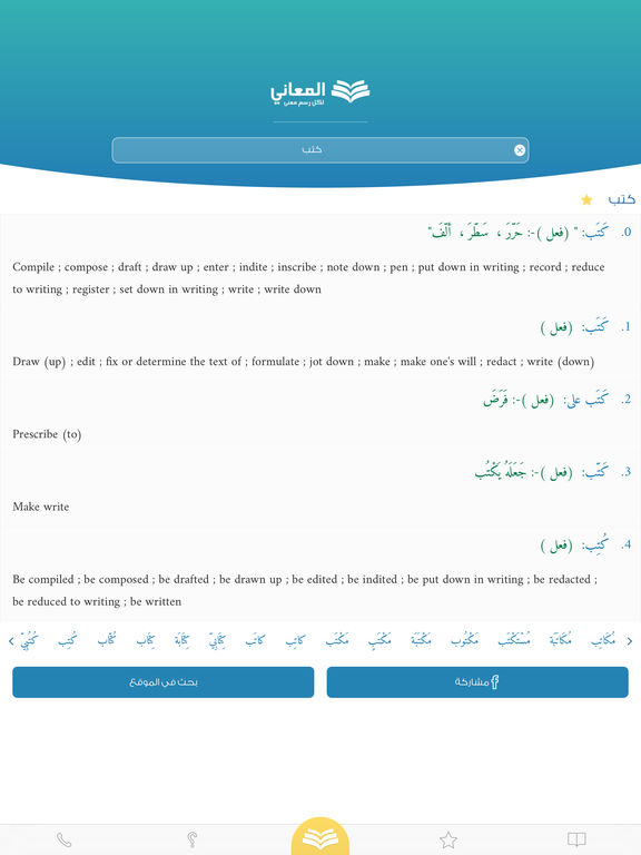 almaany dictionary free download for pc
