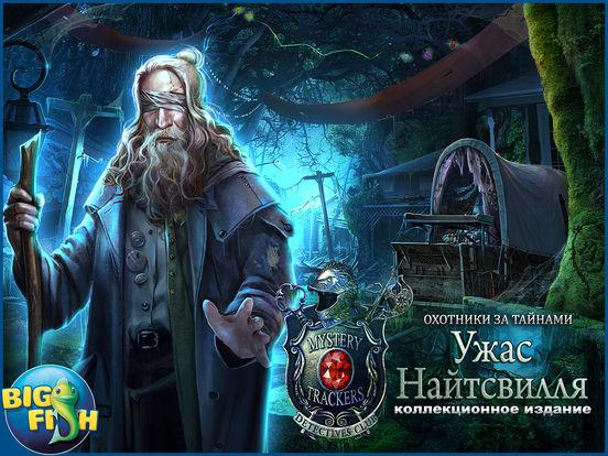 Игра Охотники за тайнами. Ужас Найтсвилля. HD - поиск предметов, тайны, головоломки, загадки и приключения (Full)