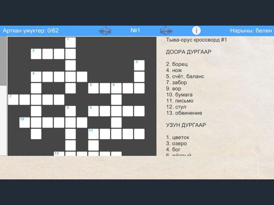 #1. Tyvan Words Plus (iOS)