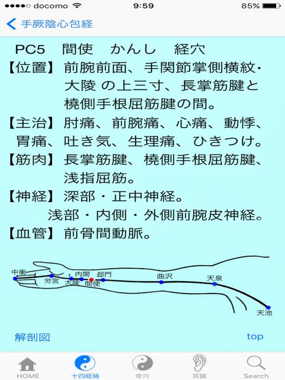 ツボマニュアル Screenshot
