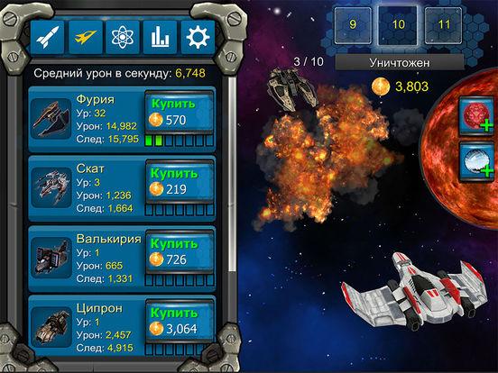 Galaxy War Clicker для iPad