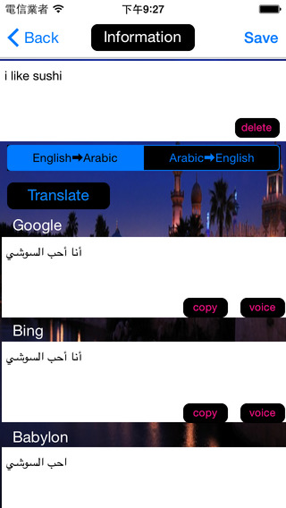 Arabic-English Translator عربي-إنجليزي المترجم