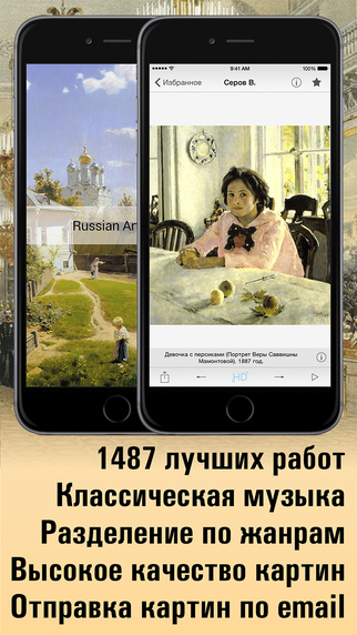 Снимок экрана iPhone 9