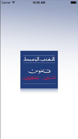 Al Mughni al wasit