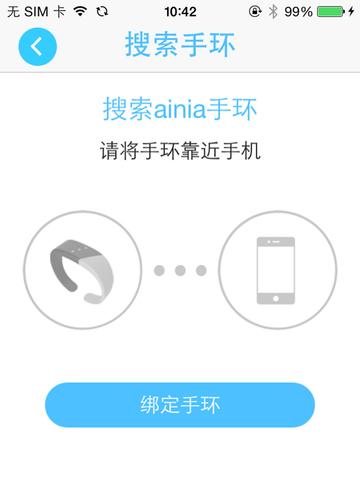 玩生活App|AINIA手环X3免費|APP試玩