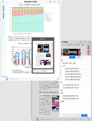 玩商業App|ZERO COPY Meeting: ペーパーレス会議資料システム免費|APP試玩