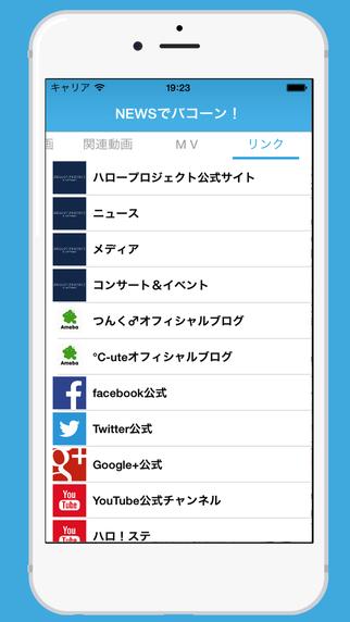無料娱乐AppのNEWSでバコーン(℃-ute専用ニュースアプリ)|記事Game