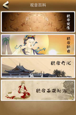 观世音菩萨完整版-梵音佛法普照众生 screenshot 4