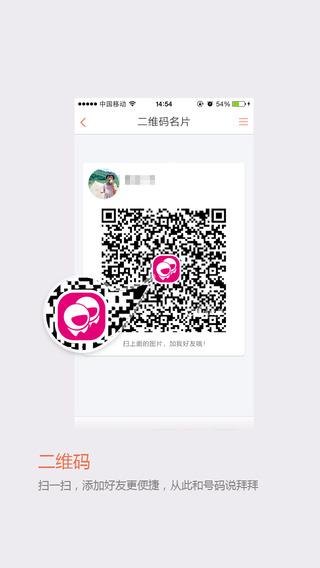 飞信 玩社交App免費 玩APPs