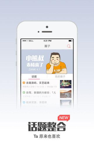 ZANK - 赞客Gay同志交友社区