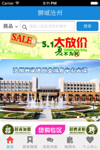 狮城沧州 screenshot 1