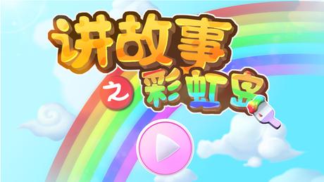 彩虹英语小报边框