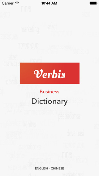Verbis Dictionary - English - Chinese Dictionary of Finance Banking Accounting Terms. 英语 - 中文財務 金融及會