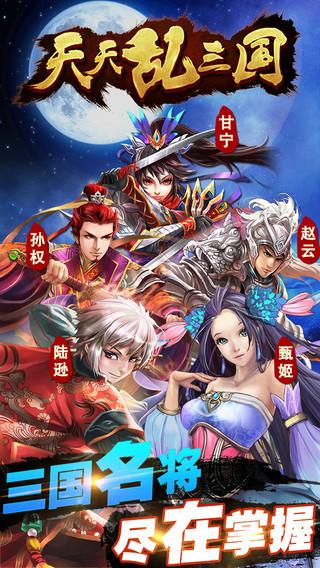《网络手游 - 天天乱三国 [iOS]》