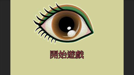 EyeRelax