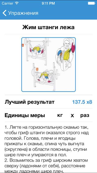 программа тренировок Iphone - фото 8
