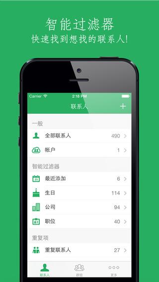 【免費生產應用App】Text 2 Group – 快速短信和iMessage的-APP點子