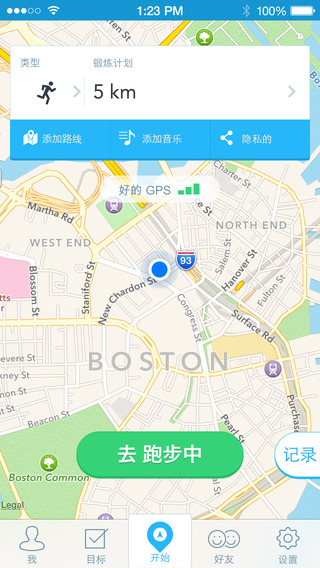 RunKeeper - GPS 追踪跑步竞走