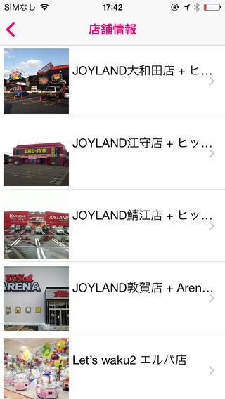 無料娱乐AppのJOYLAND|記事Game