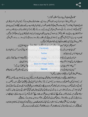 免費下載書籍APP|Mata_e_Jaan Hai Tu (by Farhat Ishtiaq) app開箱文|APP開箱王
