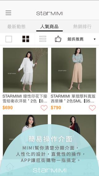 StarMIMI:流行穿搭女裝,打造妳的雲端衣櫃|玩工具App免費|玩APPs