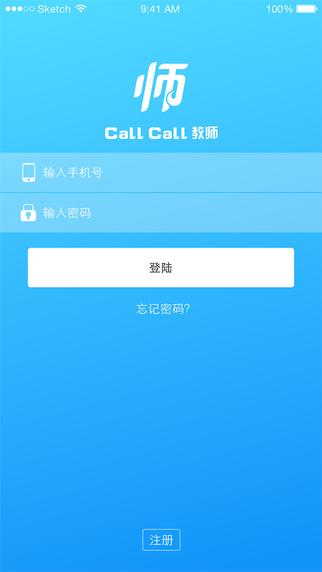 CallCall教师-教师端