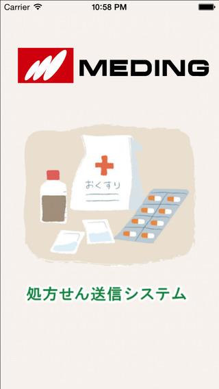MEDING薬局 処方せん送信システム RPS2