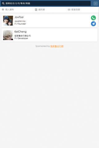 EMBA校友通訊錄 screenshot 2