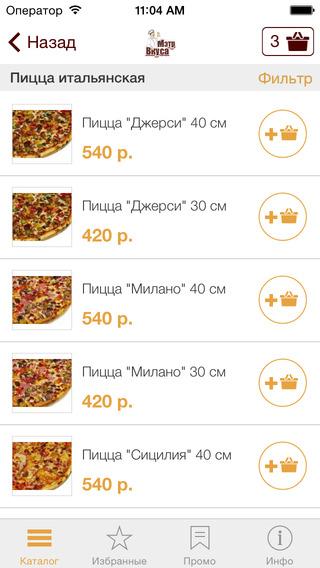 Еда на заказ (часть 1) Мэтр Вкуса - Еда в Иваново