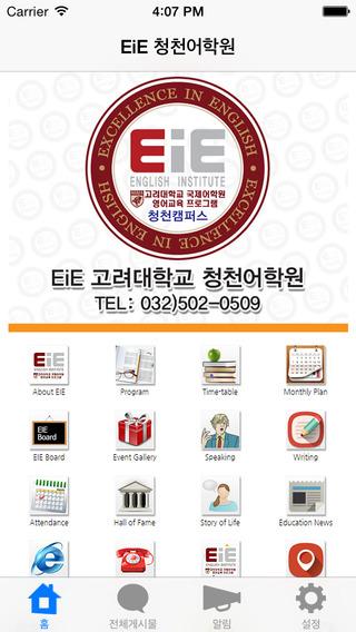 EiE 청천어학원