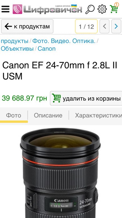 download Интернет магазин Цифровичок apps 0