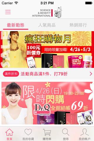 SBI:台灣保養保健領導品牌。 screenshot 1