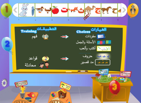 PLP Fun while learning my Arabic curriculum KG 2 امرح وتعلم بمنهجي العربي لأتقان مهارات روضة