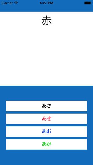 JPLT Test N4 Kanji
