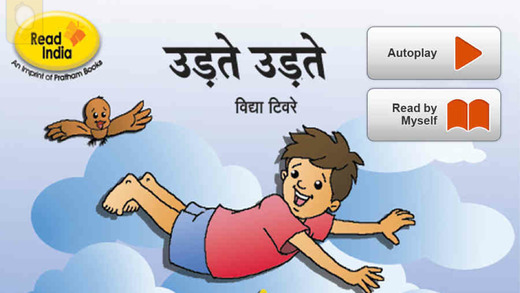Udate Udate -Interactive eBook in Hindi for children with puzzles and learning games Pratham Books