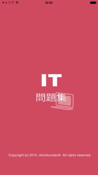 ITスキル問題集 - ITに詳しくなる問題集