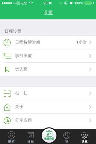 农信手机贷 screenshot 4