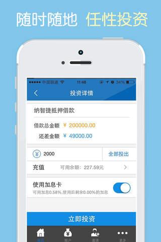 微积金理财 screenshot 2