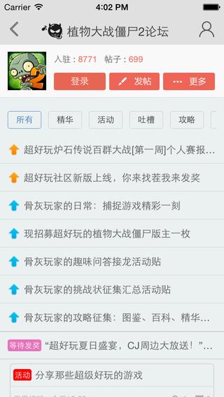 玩書籍App 超好玩助手  for 植物大战僵尸2 -最新动态,游戏资料,攻略视频免費 APP試玩