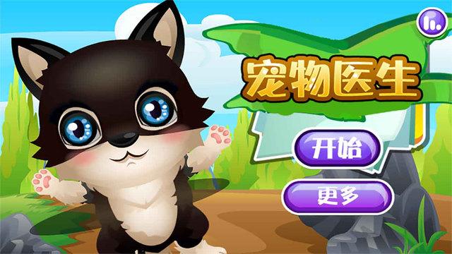 Pet Doctor-CN