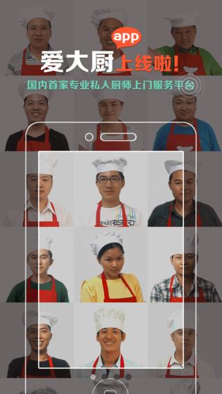 爱大厨-国内首家呼叫专业厨师上门服务的超级应用