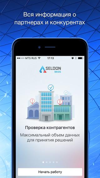 Seldon.Basis Screenshot