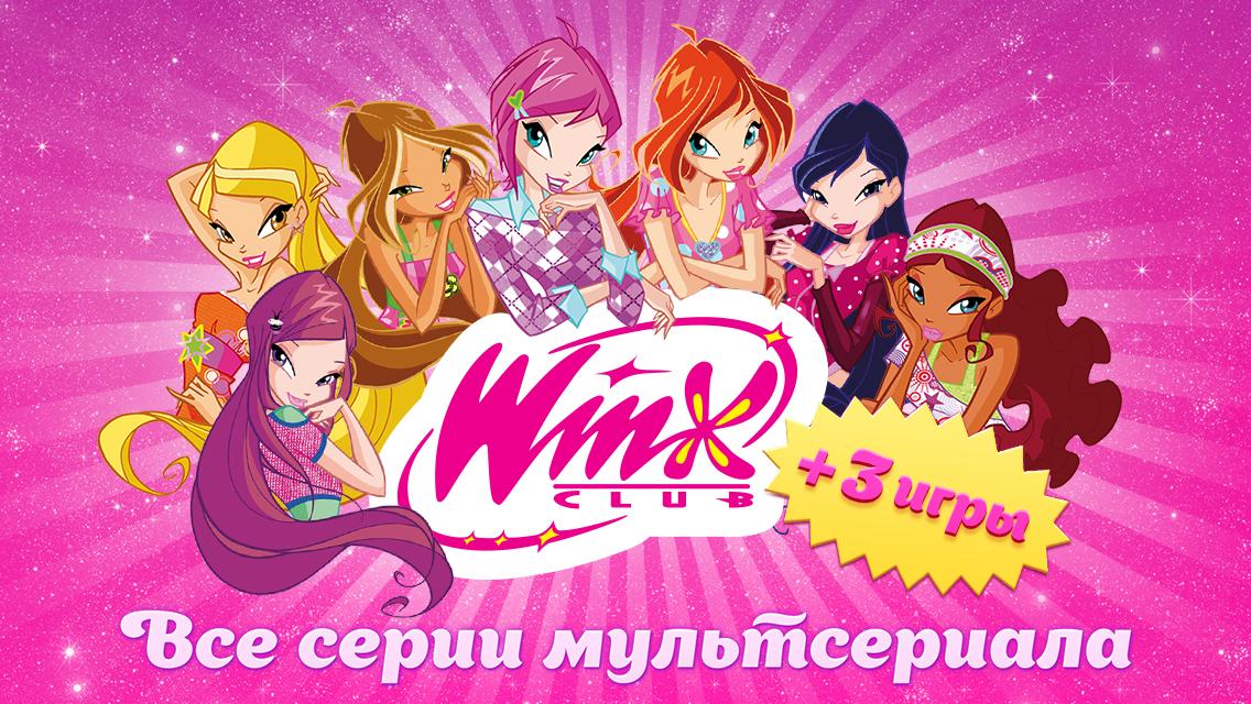 Winx (Винкс): детский мультфильм и игры про волшебниц!