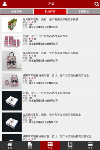 中国礼品包装网 screenshot 4