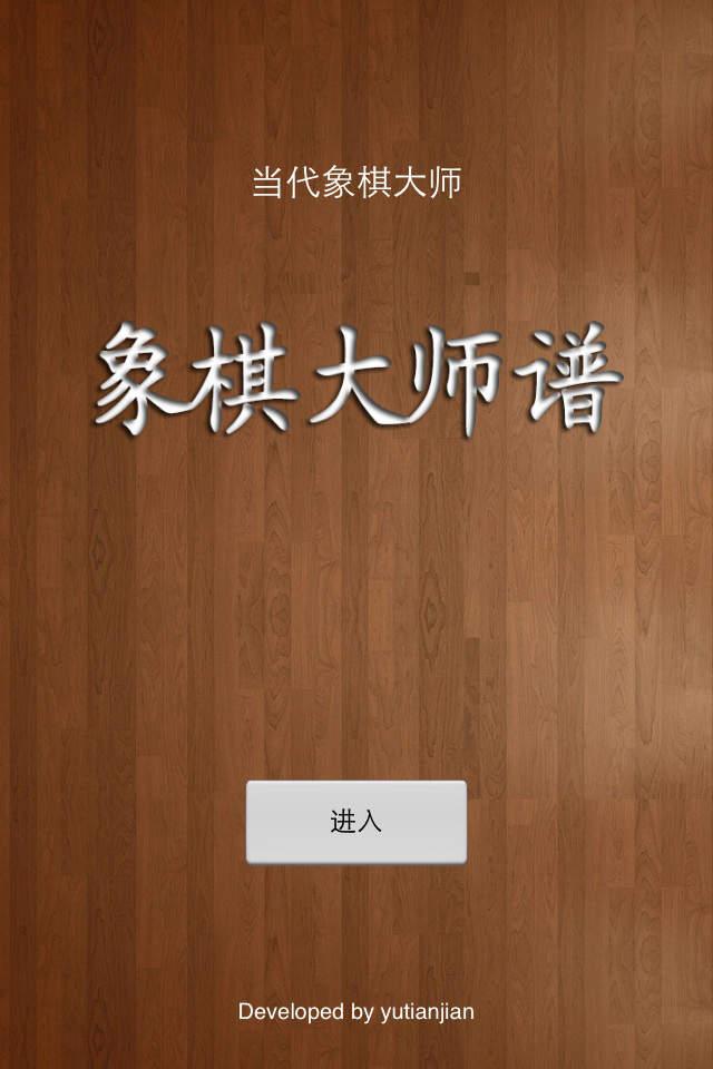 象棋大师谱汇集中国大陆2010年5月排名前10名的图片