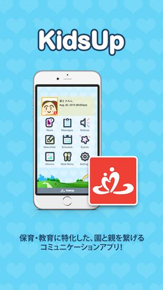 KidsUp - 先生と親を繋げるコミュニケーションアプリ!(無料)