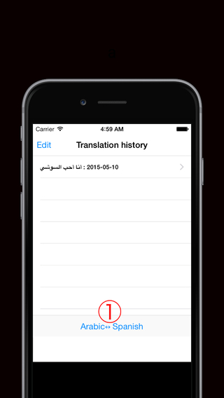 Arabic-Spanish Translator العربية الإسبانية المترجم