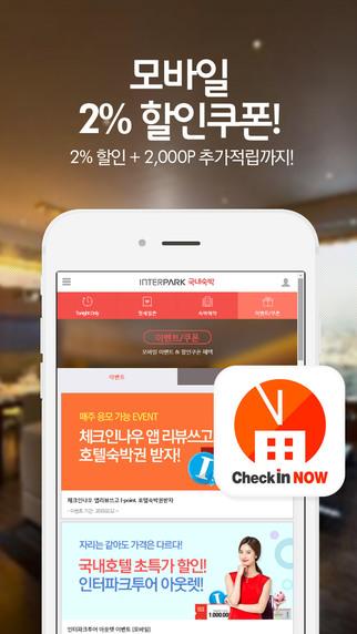 체크인나우 - 호텔 당일예약 호텔 리조트 펜션 예약