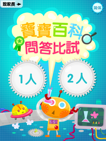 Kids Encyclopedic Competition Questions - Two Player FREE Game Mandarin Chinese Pronunciation by kid